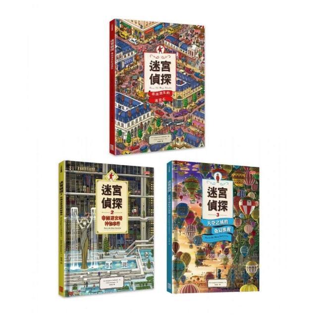 迷宮偵探禮物套書(全3冊)