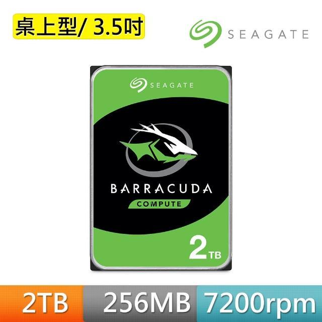 【無線滑鼠組】SEAGATE 希捷 新梭魚 BarraCuda 2TB 3.5吋 7200轉 SATAⅢ 桌上型硬碟(ST2000DM008)
