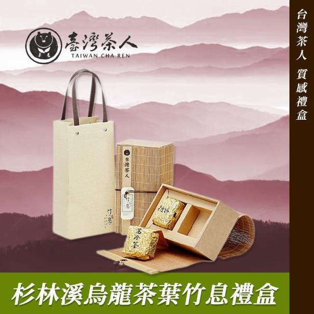 【台灣茶人】茶葉禮盒(限量杉林溪烏龍竹息手工禮盒)