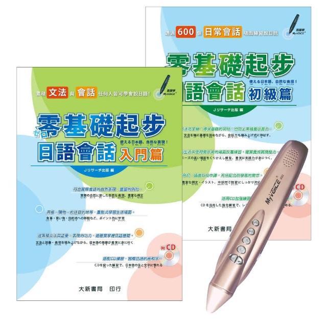 零基礎起步日語會話 錄音智慧點讀筆學習套組