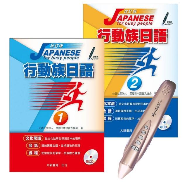 改訂版 行動族日語 錄音智慧點讀筆學習套組