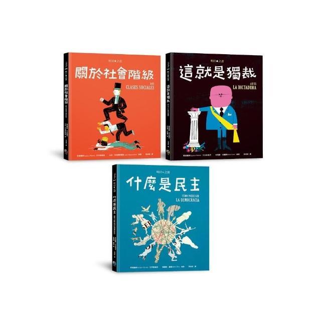 明日之書套書(三冊不分售):《什麼是民主》+《關於社會階級》+《這就是獨裁》