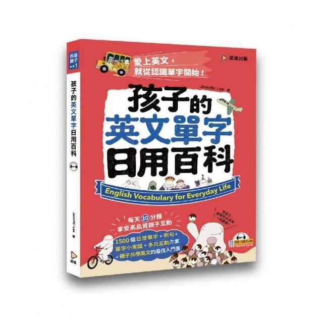 孩子的英文單字日用百科【附光碟+QR Code】