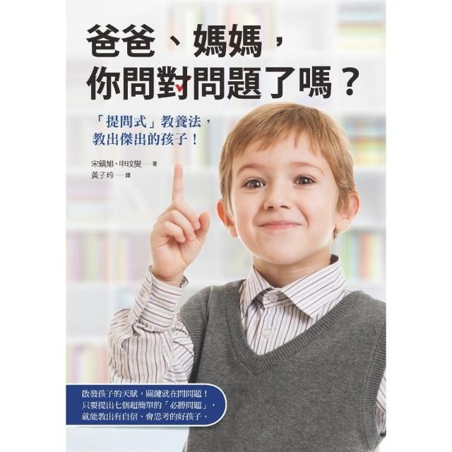 爸爸•媽媽•你問對問題了嗎?啟發孩子的天賦•關鍵就在問問題!