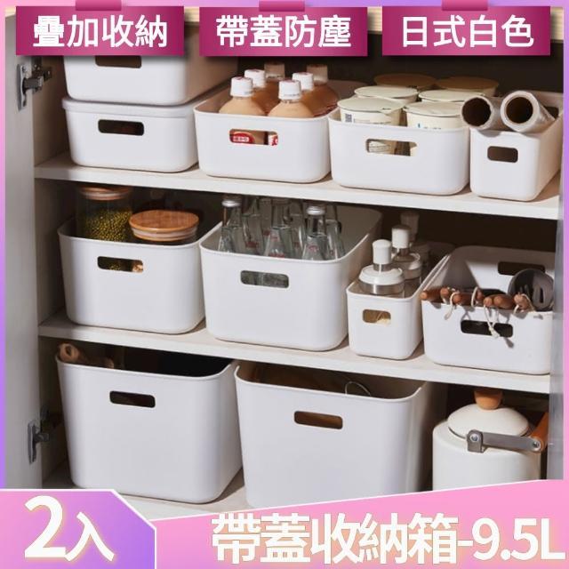 【I.Dear】日式清新風格白色帶防塵蓋可疊加手提雜物收納箱-白色-9.5L(超值兩入組)