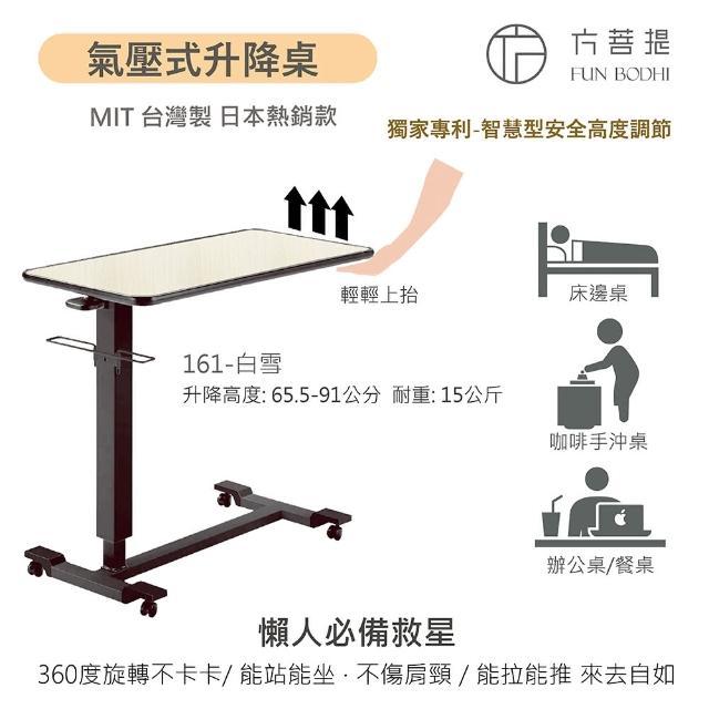 【Funbodhi 方菩提】多功能升降桌2.0 書桌 辦公桌 電腦桌 床邊桌(氣壓式升降桌 父親節送禮必備)