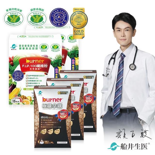 【船井burner倍熱】極纖拿鐵+食事纖纖粉暢纖補充組-植物奶添加(快速)