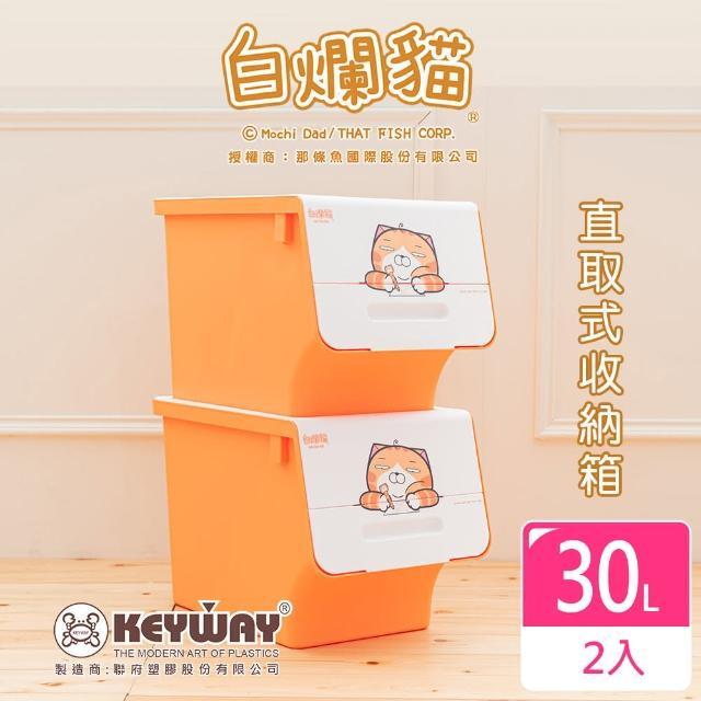 【dayneeds 日需百備】新款白爛貓直取式收納箱_小 二入(塑膠箱/衣物收納/收納箱/置物箱)