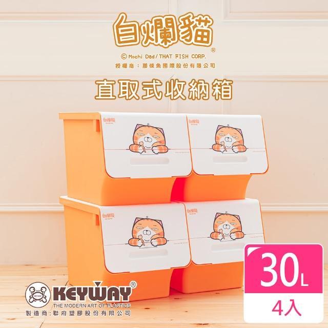 【dayneeds 日需百備】新款白爛貓直取式收納箱_小 四入(塑膠箱/衣物收納/收納箱/置物箱)