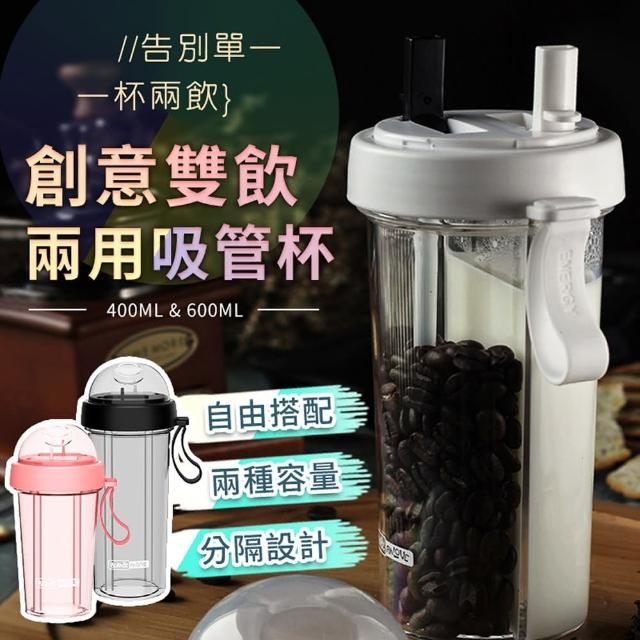 【A-MORE】新款創意雙飲兩用吸管杯600ml(可喝兩種飲料的隨身杯/情侶杯)