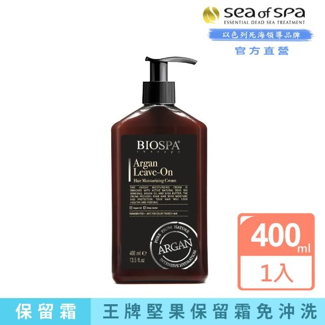 【SEA OF SPA】摩洛哥堅果油保留霜-400ml(以色列死海護髮素-強效型)