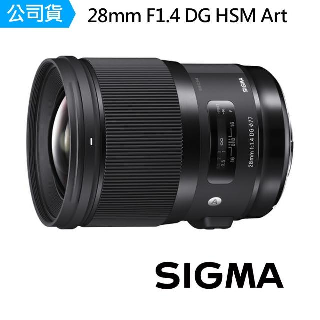 【Sigma】28mm F1.4 DG HSM Art 大光圈人像鏡(公司貨)