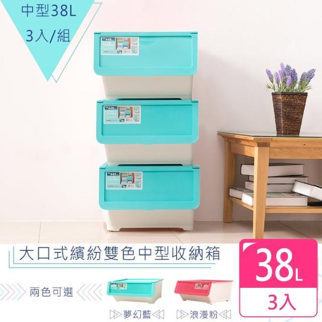 【dayneeds 日需百備】大口式繽紛雙色中型收納箱_3入 兩色可選(塑膠箱/衣物收納/收納箱/置物箱)