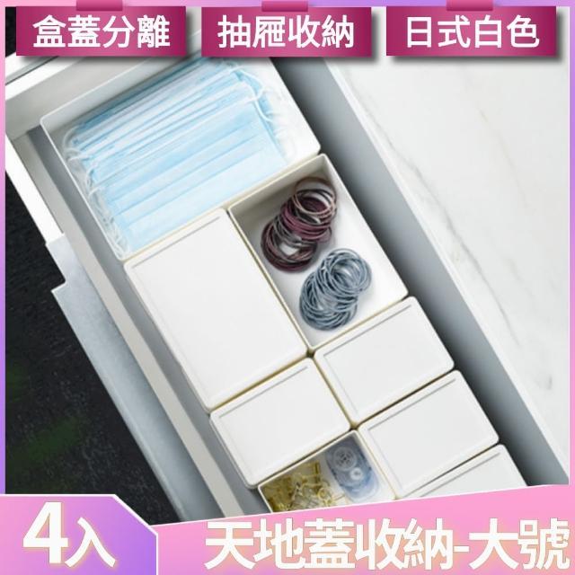 【I.Dear】日式清新多功能白色抽屜分類天地蓋式雜物收納盒-白色-大號(超值四入組)