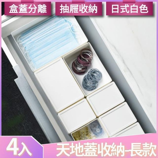 【I.Dear】日式清新多功能白色抽屜分類天地蓋式雜物收納盒-白色-長款(超值四入組)
