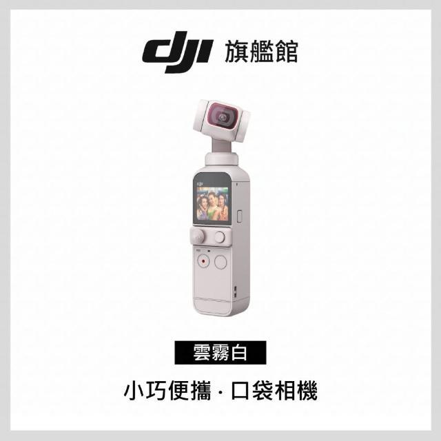 【DJI】POCKET 2雲霧白套裝(聯強國際貨)