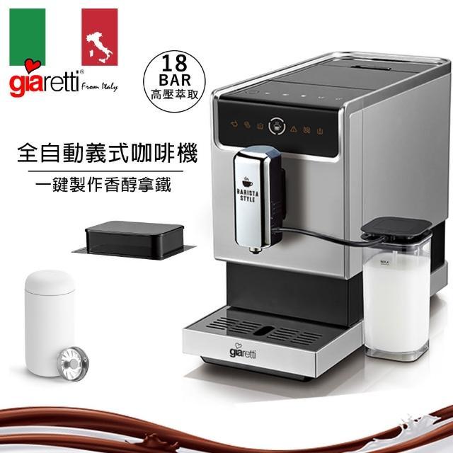 【義大利 Giaretti】Barista C3全自動義式咖啡機(GI-8530)+【FELLOW】不鏽鋼真空咖啡保溫杯