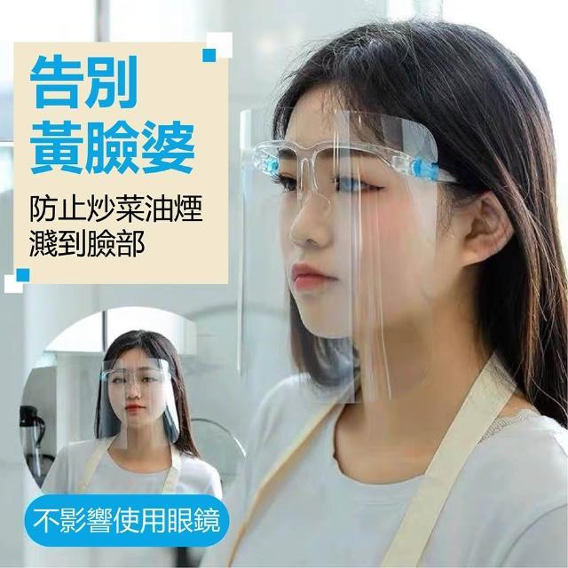 5入 輕薄美觀防飛沫面罩 戴眼鏡也可使用(兒童適用 輕巧美觀 防護面罩)