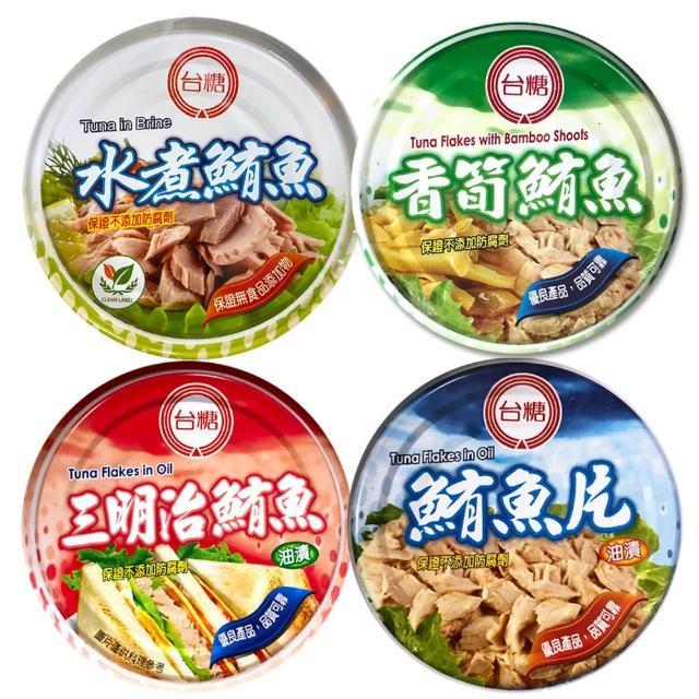 【台糖】四種口味鮪魚罐8組/箱(水煮2組/香筍2組/三明治2組/鮪魚片2組)