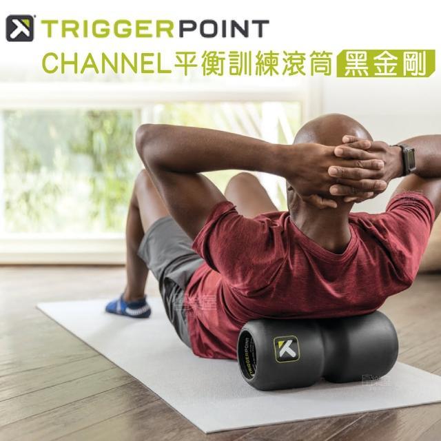【TriggerPoint】CHANNEL ROLLER 平衡訓練滾筒(黑金剛)