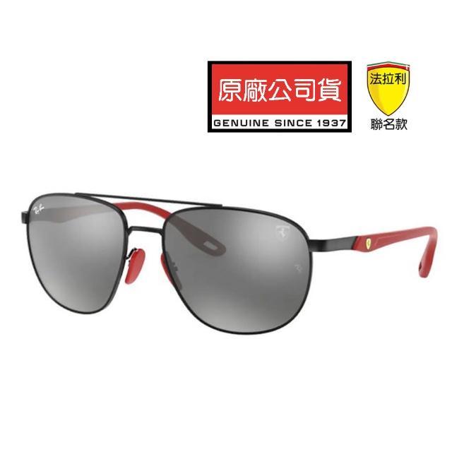 【RayBan 雷朋】限量法拉利聯名款 時尚太陽眼鏡 RB3659M F002/6G 黑框水銀深灰鏡片 公司貨