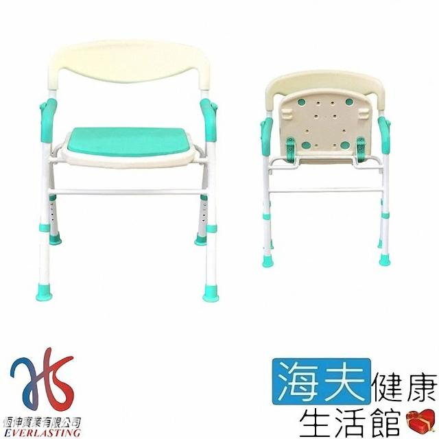 【海夫健康生活館】恆伸 鋁合金可收合 加寬 折疊式 扶手有靠背 洗澡椅 台灣製(ER-5006-1)