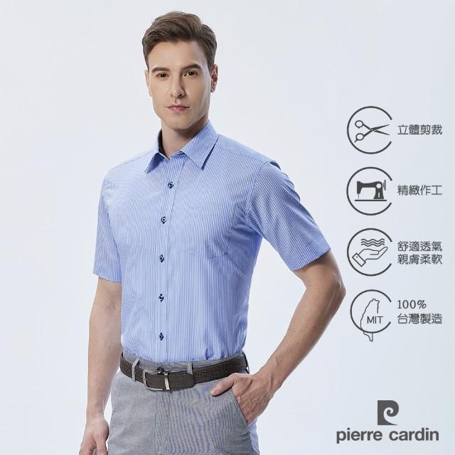 【pierre cardin 皮爾卡登】免運 男襯衫 合身版純棉條紋短袖襯衫_藍色線條(72216-32)