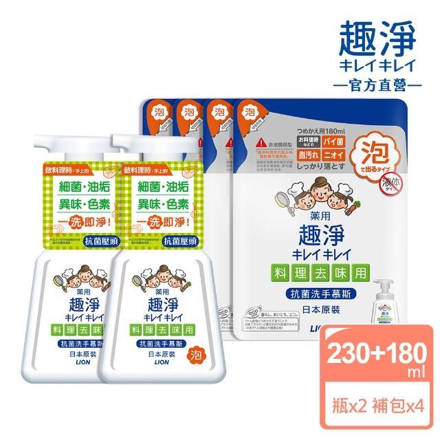 【LION 獅王】趣淨料理手抗菌去味慕斯 2+4件組(230mlx2+180mlx4)