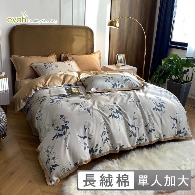 【eyah 宜雅】獨家歐式數位印花60支長絨棉2件式床包枕套組 任選(單人加大)
