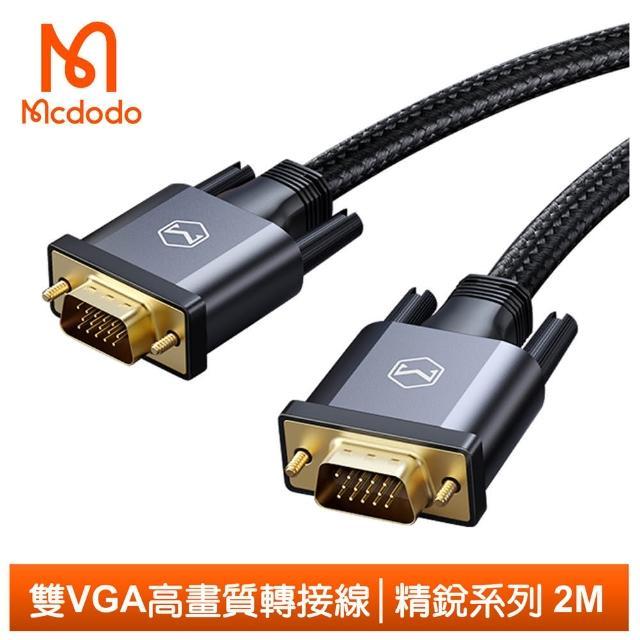 【Mcdodo 麥多多】VGA 公對公 2M 精銳系列 轉接線(電視電腦螢幕轉接轉接頭轉接器)