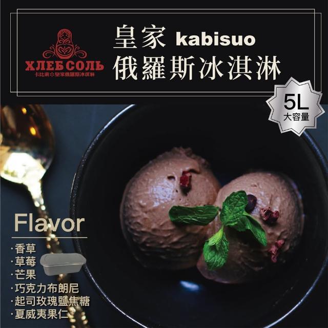 【卡比索】皇家俄羅斯冰淇淋大桶裝5LX2桶(任選香草/草莓/芒果/巧克力/起司玫瑰鹽/夏威夷果仁)