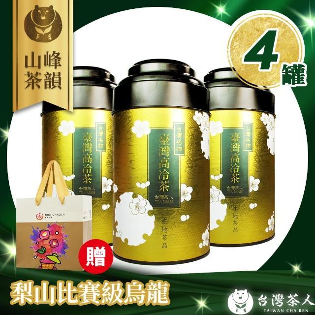 【台灣茶人】天府風味比賽級烏龍150g*4罐(4兩裝/純台灣茶葉)
