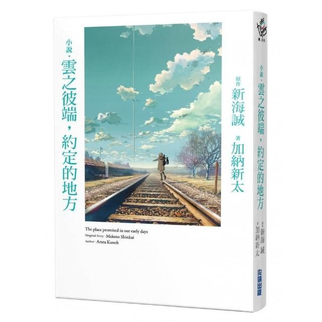 小說•雲之彼端,約定的地方(全新動畫封面版)