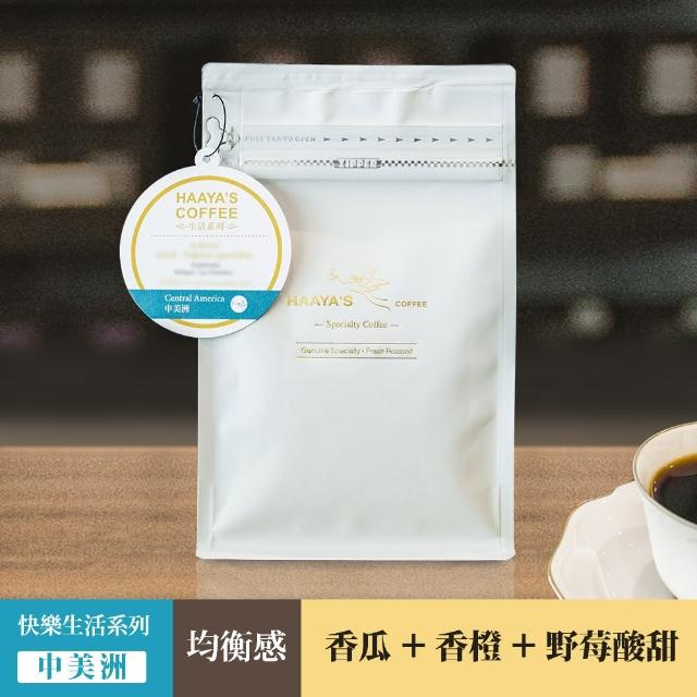 【哈亞極品咖啡】哥斯大黎加「大道莊園」白蜜處理咖啡豆(200g)