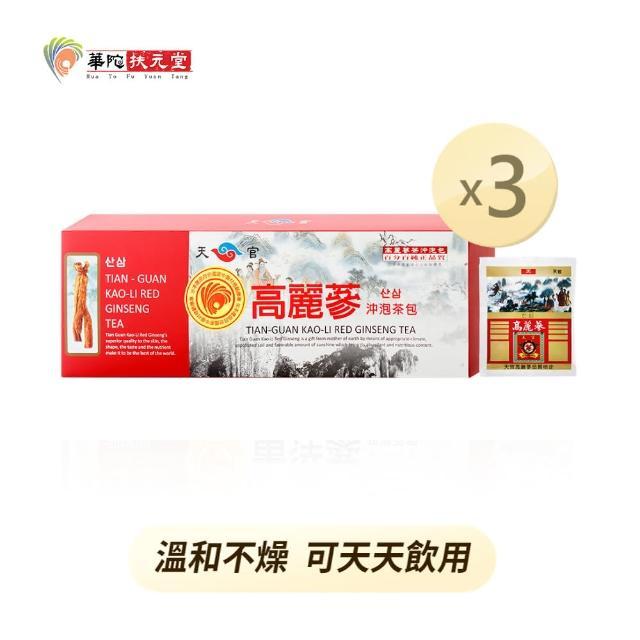 【華陀扶元堂】高麗蔘沖泡茶包3盒(20包/盒)