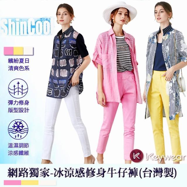 【KeyWear 奇威名品】舒適棉質修身冰涼感牛仔長褲(共3色)