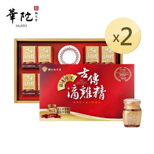 【華陀扶元堂】古傳滴雞精禮盒2盒(8瓶/盒)