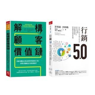 【行銷人必備】行銷5.0+解構顧客價值鏈