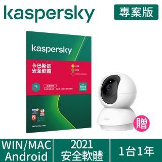 【wifi網路攝影機組】Kaspersky 卡巴斯基 安全軟體2021 1台裝置/1年授權