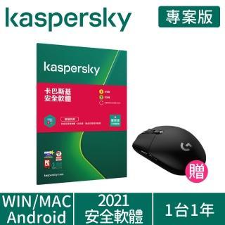 【羅技無線電競滑鼠】Kaspersky 卡巴斯基 安全軟體2021 1台裝置/1年授權