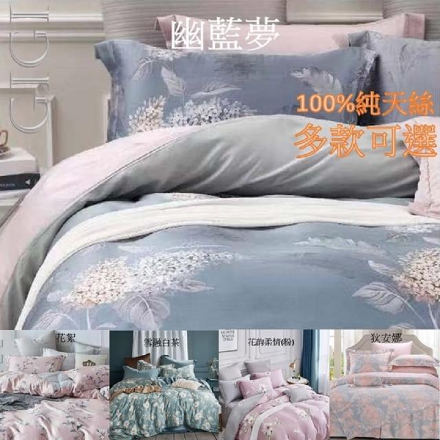 【GiGi居家寢飾生活館】100%純天絲TENCEL雙人加大七件式兩用被床罩組(雙人加大6x6.2尺)
