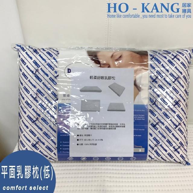 【HO KANG】百年品牌DUNLOPILLO 鄧祿普(低款平面乳膠枕)