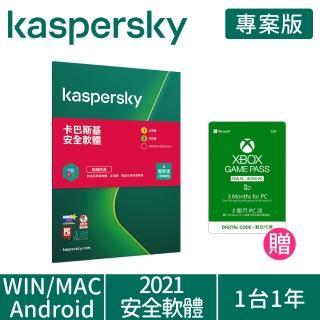 【Game Pass3個月組】Kaspersky 卡巴斯基 安全軟體2021 1台裝置/1年授權