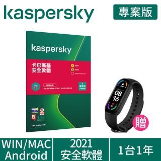 【超值小米手環6組】Kaspersky 卡巴斯基 安全軟體2021 1台裝置/1年授權