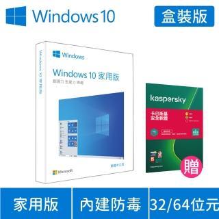 【送卡巴斯基安全軟體1年1台】Windows HOME 10家用版(中文盒裝版 購買後無法退換貨)