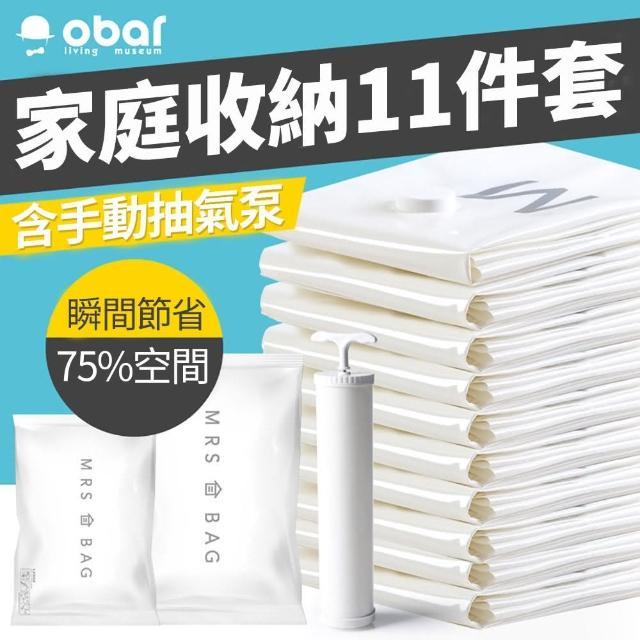 【obar】5組入-11件套真空壓縮收納袋(瞬間節省75%空間)