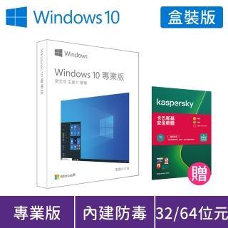 【送卡巴斯基安全軟體1年1台】Windows PRO 10 P2 32-bit/64-bit USB 中文盒裝版(軟體拆封無法退換貨)