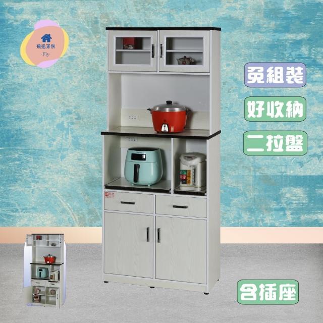 【·Fly· 飛迅家俱】2.8尺2拉盤2抽4門塑鋼電器櫃/上下座餐廚櫃(2孔電器插座)