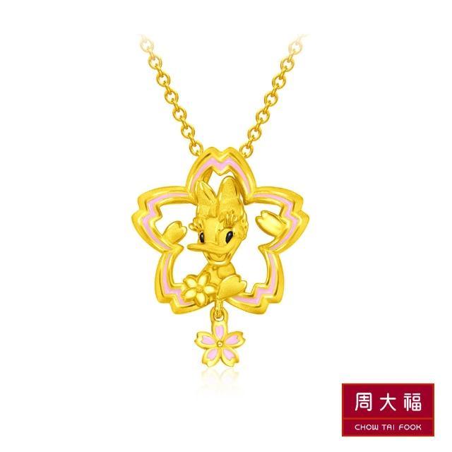 【周大福】迪士尼經典系列 櫻花造型黛西黃金吊墜(不含鍊)