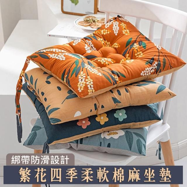 繁花四季柔軟防滑坐墊 椅墊(綁帶防滑設計 辦公室久坐 小資族)